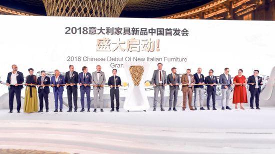 2018意大利家具新品中国首发会盛大启动