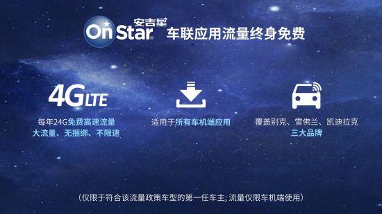 OnStar安吉星车联应用流量终身免费
