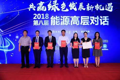 """国务院国资委副部长级干部赵华林为获得""""2018年度绿色成就奖""""的企业颁奖。"""