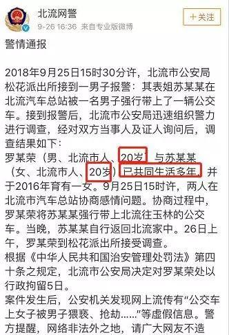 """虽然后来广西北流警方的通报里并没有使用""""事实婚姻""""这一说法,而是同居关系。"""