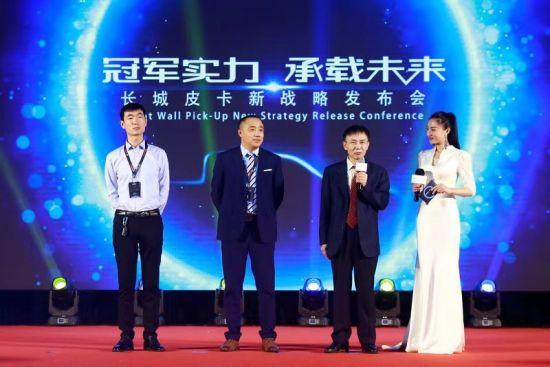 博世(中国)投资有限公司副总裁朱光伟、保定五洲公司总经理高申、车主代表张超分别表达了对长城皮卡的认可和支持。