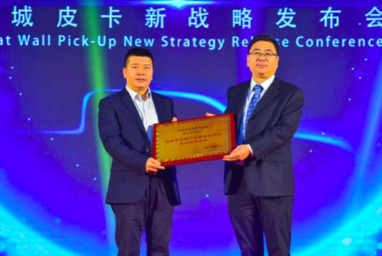 中国汽车品牌研究院院长张彦武为长城皮卡颁奖