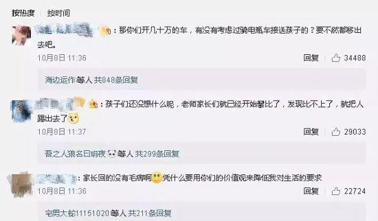 图片来源:@中国新闻周刊微博截图