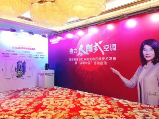 格力太陽式空調發布會上海分會場