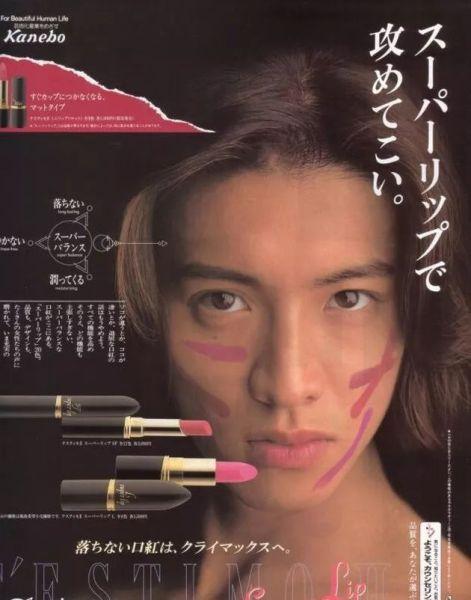 90年代木村拓哉拍摄的口红广告