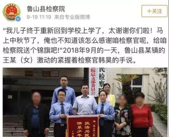 图片来自微博@鲁山县检察院