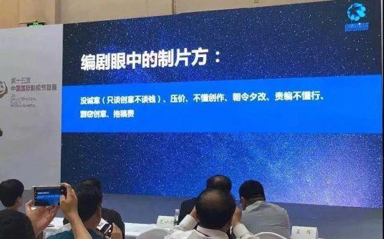 2018中国电视剧创作高峰论坛上,广播电视影视联盟执行秘书长王浩一演讲PPT。