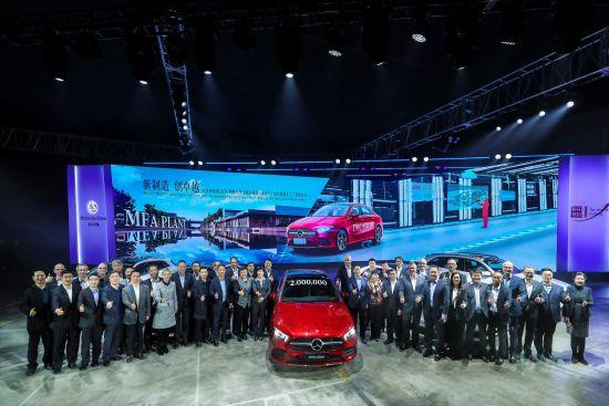 与会嘉宾共同见证北京奔驰第200万辆整车暨全新长轴距A级轿车下线