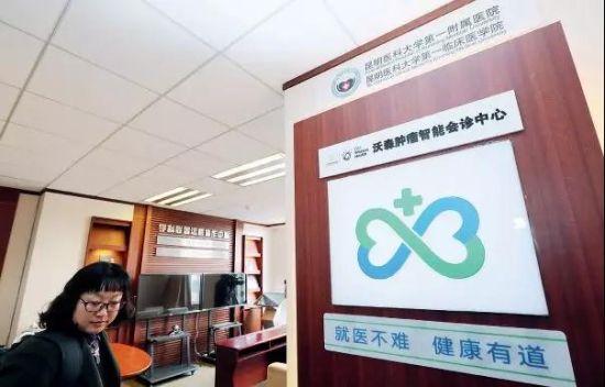 2018年1月18日,云南省昆明市,云南首家沃森肿瘤诊疗中心落户昆明医科大学第一附属医院。图/视觉中国