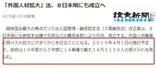 2019年2月起日本放宽外籍劳工限制,预计从实施后的五年内接收最多34万5150相关领域的外籍劳工
