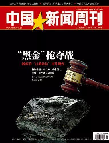 """中国新闻周刊2010032期封面:""""黑金""""抢夺战"""