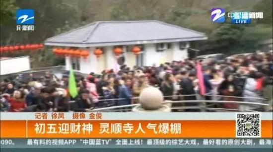 图片来源:浙江公共新闻频道视频截图