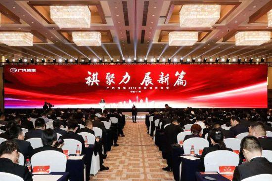 2019年广汽传祺经销商大会