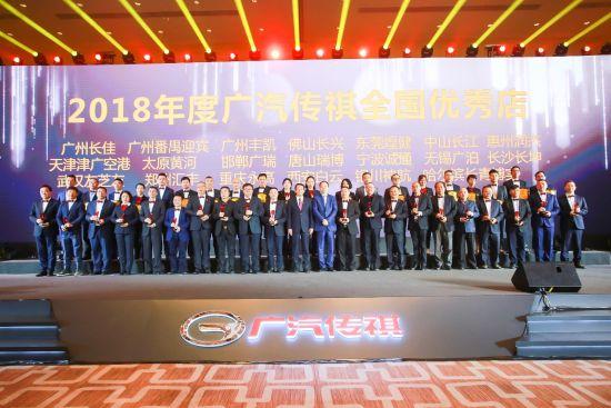 广汽传祺为优秀经销商举办了隆重的颁奖典礼