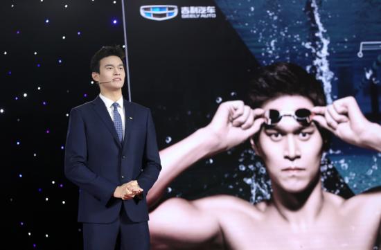 世界冠军、吉利品牌形象大使孙杨