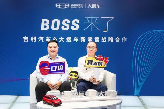 大搜车创始人兼CEO姚军红(左)与吉利汽车集团副总裁冯擎峰(右)