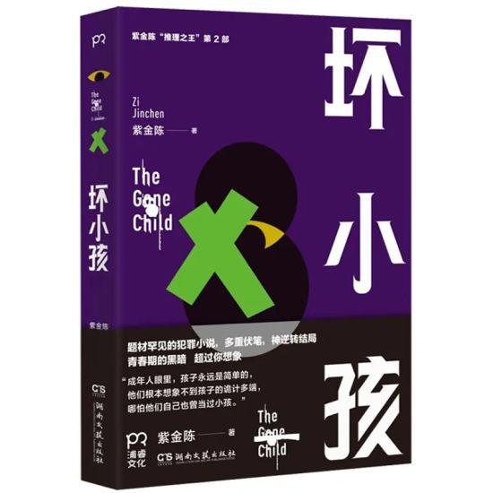 《隐秘的角落》原作者紫金陈:朱朝阳原型是自己