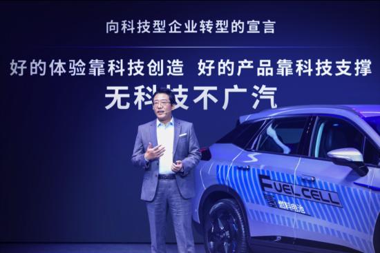 冯兴亚表达广汽集团向科技型企业转型的决心