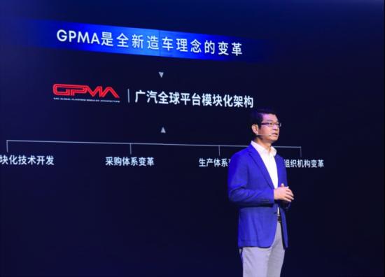 广汽研究院首席技术总监、A产品线总监徐仰汇解读GPMA广汽全球平台模块化架构的超强实力