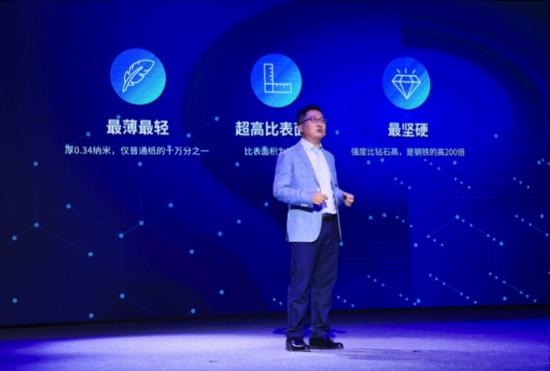 广汽研究院先导技术部部长裴锋介绍广汽石墨烯技术的研发之路