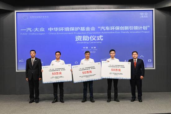 一汽-大众董事、党委副书记、工会主席刘延昌与中华环境保护基金会副秘书长王振刚为二等奖项目团队颁发种子基金