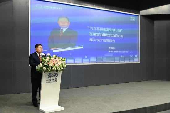 中华环境保护基金会副秘书长王振刚发表主旨演讲