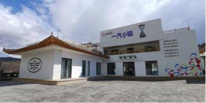 中国一汽在和龙市柳洞村建设的一汽小镇综合体