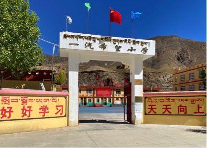 中国一汽在西藏昌都左贡县田妥村援建的一汽希望小学