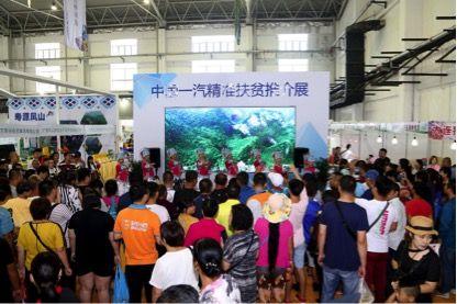 中国一汽在长春农博会上为帮扶地区搭建推介平台