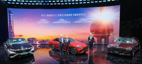 2021上海国际车展梅赛德斯-奔驰新闻发布会高层合影