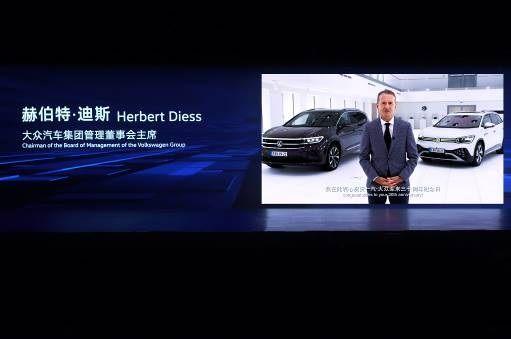 大众汽车集团管理董事会主席迪斯博士视频传递对一汽-大众未来的期待和信心