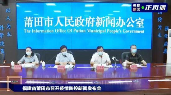 莆田市召开新闻发布会,介绍疫情防控最新情况。(图片来源:视频截屏)