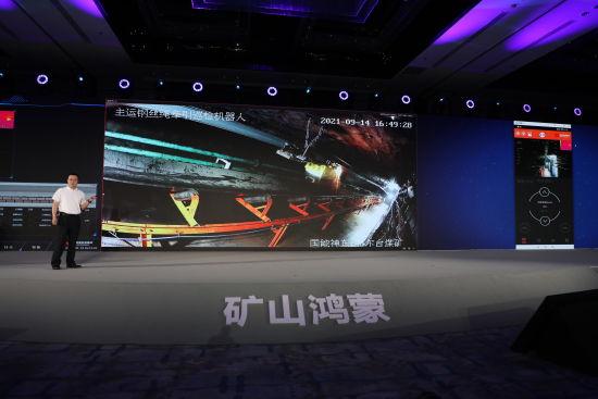 矿山巡检机器人演示画面。图/受访者提供